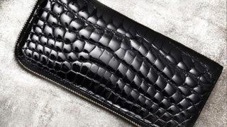 池田工芸のクロコダイル財布