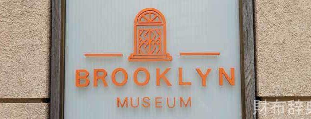 ブルックリンミュージアム