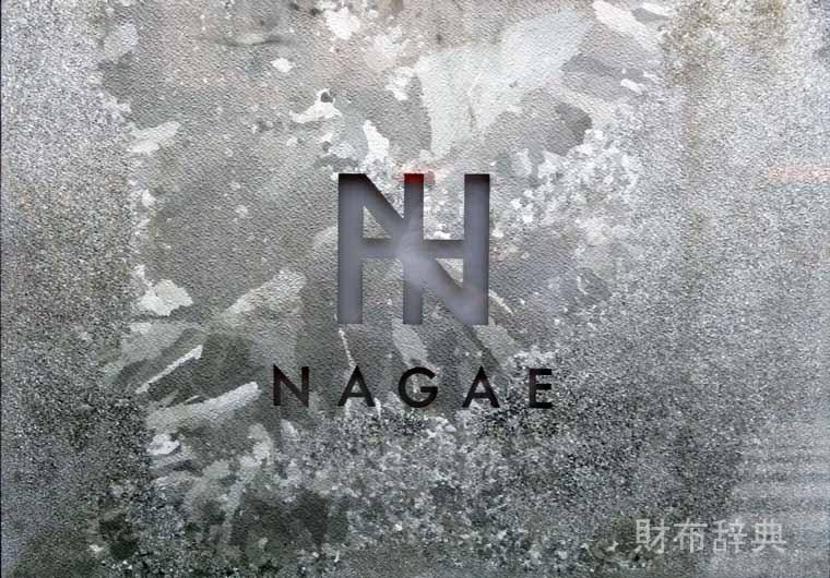 NAGAE+(ナガエプリュス)ロゴ