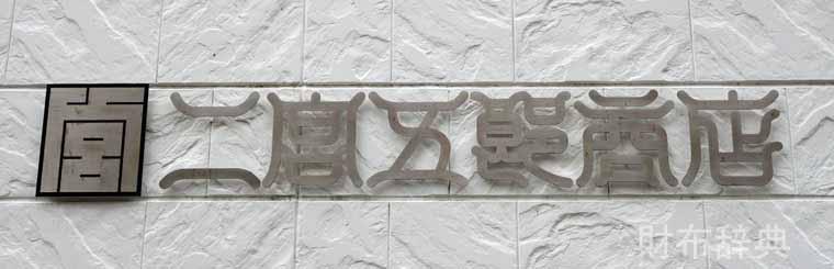 二宮五郎商店ロゴ